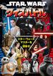 STAR WARS スター・ウォーズ クイズバトル(ディズニー(書籍・その他))