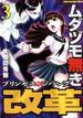 ムダヅモ無き改革プリンセスオブジパング 3 (近代麻雀コミックス)