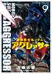 機動戦士ガンダム アグレッサー 9 (少年サンデーコミックススペシャル)