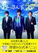 「おっさんずラブ」公式ブック 土曜ナイトドラマ