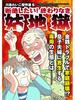 川島れいこ傑作選 6巻(ROLL)