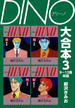 DINO 大合本3 9~12巻収録