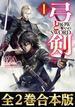 【合本版1-2巻】弓と剣