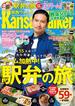 【期間限定価格】KansaiWalker関西ウォーカー 2018 No.12(関西ウォーカー)