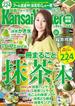 KansaiWalker特別編集一冊まるごと抹茶本(ウォーカームック)