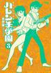 ハレンチ学園 3 50周年記念愛蔵版 (BIG COMICS SPECIAL)