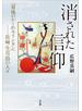 消された信仰~「最後のかくれキリシタン」――長崎・生月島の人々~