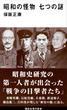 昭和の怪物七つの謎(講談社現代新書)