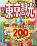 るるぶ東京観光'19(るるぶ情報版(国内))