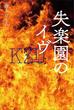 失楽園のイヴ KZ Upper File(文芸(講談社))