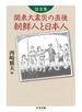 証言集関東大震災の直後 朝鮮人と日本人