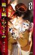 魔王城でおやすみ 8 (少年サンデーコミックス)