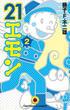 21エモン 2 (てんとう虫コミックス)