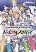 スクールガールストライカーズ〜トゥインクルメロディーズ〜 (サンデーGXコミックス)