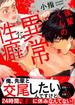 後輩くんの異常な性癖 (バンブーコミックス)