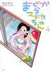 まどからマドカちゃん 4 (モーニング)(モーニングKC)