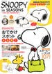 SNOOPY in SEASONS GO GO PEANUTS!(学研MOOK)