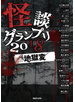 【期間限定価格】怪談グランプリ 2018 地獄変