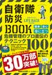 自衛隊防災BOOK 1 100 TECHNIQUES