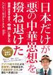 日本だけが「悪の中華思想」を撥ね退けた 世界はますます「中禍」に苦しむ