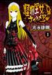 【試し読み増量版】怪物王女ナイトメア(1)