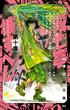 双亡亭壊すべし 10 (少年サンデーコミックス)