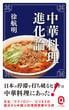中華料理進化論(イースト新書Q)