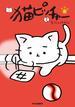 猫ピッチャー 8