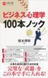ビジネス心理学100本ノック