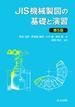 JIS機械製図の基礎と演習 第5版
