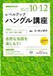 NHK ラジオレベルアップハングル講座 2018年 10月号 [雑誌]
