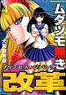 ムダヅモ無き改革プリンセスオブジパング 4 (近代麻雀コミックス)