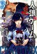 人狼ゲーム クレイジーフォックス 3 (BAMBOO COMICS)