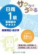 サクッとうかる日商1級商業簿記・会計学テキスト 基礎編1