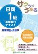 サクッとうかる日商1級商業簿記・会計学テキスト 基礎編2