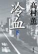 冷血 下(新潮文庫)