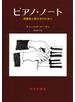 ピアノ・ノート 演奏家と聴き手のために 新装版