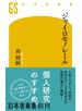 【期間限定価格】ジャイロモノレール