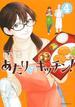 あたりのキッチン! 4 (アフタヌーン)