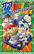レッツ&ゴー!!翼ネクストレーサーズ伝 2 (コロコロコミックス)