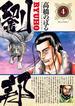 劉邦 4 (ビッグコミックス)