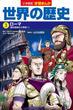 世界の歴史 3 (小学館版学習まんが)