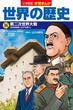 世界の歴史 16 (小学館版学習まんが)