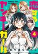 恋するヤンキーガール : 4(アクションコミックス)