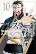 アルスラーン戦記 10 (講談社コミックス週刊少年マガジン)