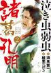 泣き虫弱虫諸葛孔明 2 (ビッグコミックス)
