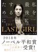 THE LAST GIRL イスラム国に囚われ、闘い続ける女性の物語