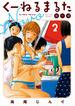 くーねるまるた ぬーぼ 2 (ビッグスピリッツコミックススペシャル)