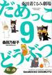だめっこどうぶつ 9 桑田着ぐるみ劇場 (BAMBOO COMICS)