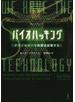 バイオハッキング テクノロジーで知覚を拡張する